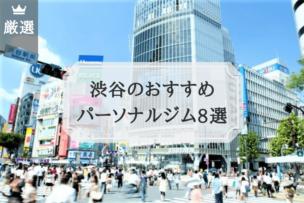 渋谷のおすすめ パーソナルトレーニングジム8選