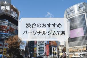 渋谷 パーソナルトレーニングジム おすすめ比較
