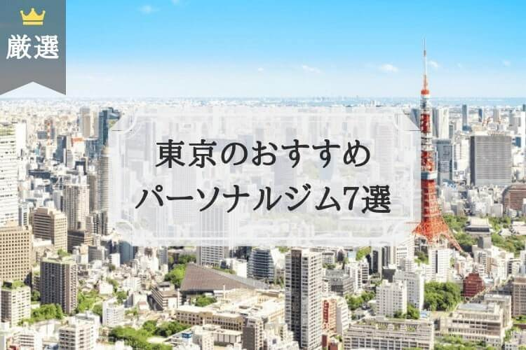 東京 パーソナルトレーニングジム おすすめ 比較