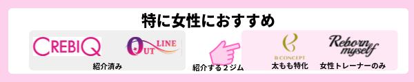 東京 パーソナルトレーニングジム 特に女性におすすめ