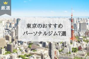 東京のおすすめ パーソナルトレーニングジム7選