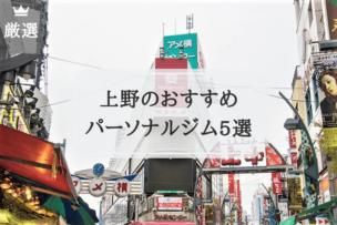 上野のおすすめ パーソナルトレーニングジム5選