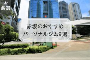 赤坂のおすすめ パーソナルトレーニングジム9選