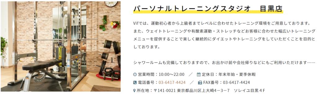 vif目黒店
