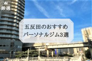 五反田のおすすめ パーソナルトレーニングジム3選