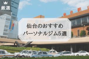 仙台 パーソナルトレーニング