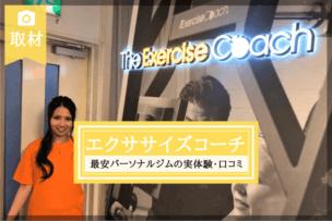 エクササイズコーチ 口コミ 評判
