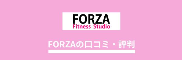 FORZA口コミ・評判