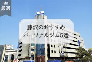 藤沢のおすすめ パーソナルトレーニングジム5選
