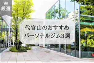 代官山のおすすめ パーソナルトレーニングジム3選