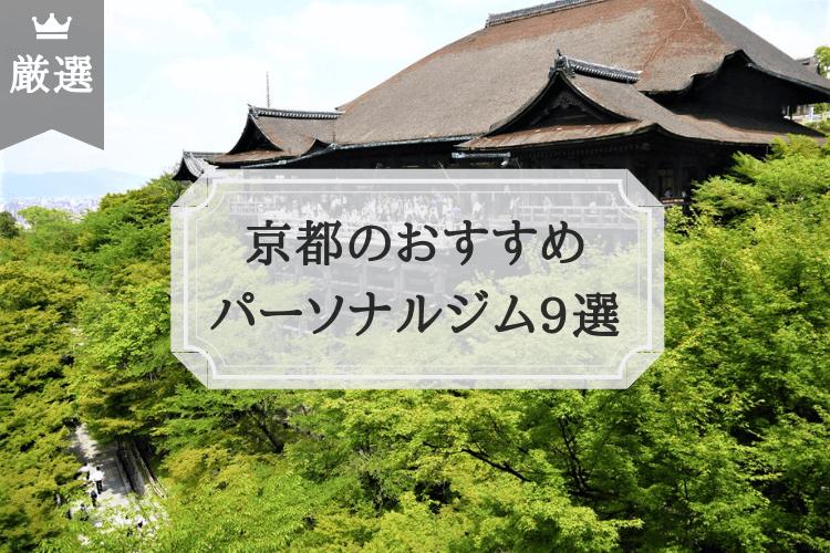 京都のおすすめ パーソナルトレーニングジム9選