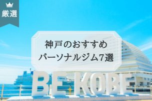 神戸のおすすめ パーソナルトレーニングジム7選