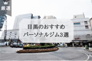 目黒のおすすめ パーソナルトレーニングジム3選