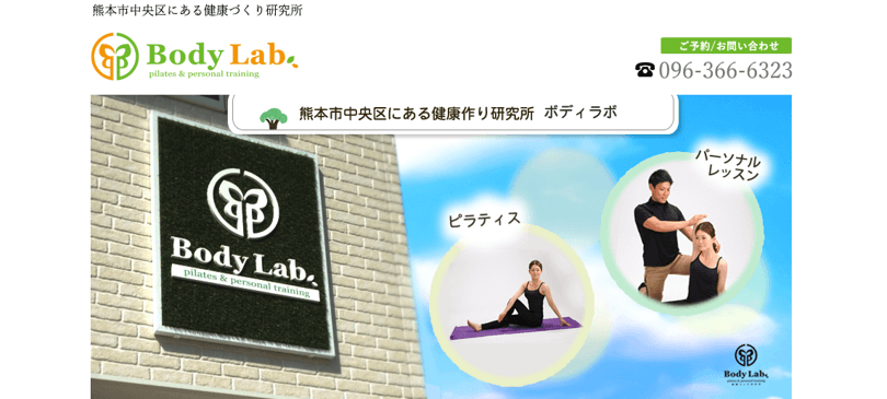 Body Lab. 熊本