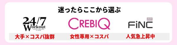 東京 パーソナルトレーニングジム おすすめ3選