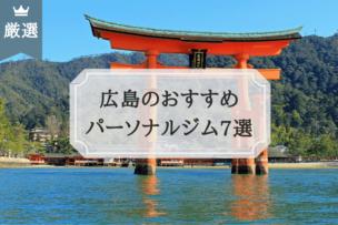 広島 パーソナルトレーニングジム おすすめ比較