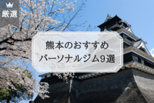 熊本のおすすめ パーソナルトレーニングジム9選