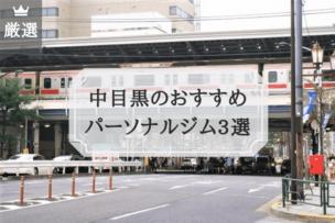 中目黒のおすすめ パーソナルトレーニングジム3選