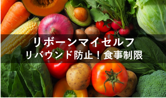 リボーンマイセルフ リバウンド防止の食事制限
