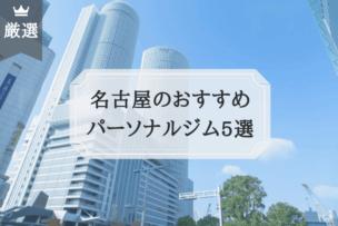 名古屋 パーソナルジム 口コミ 評判