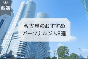 名古屋 パーソナルトレーニングジム おすすめ比較