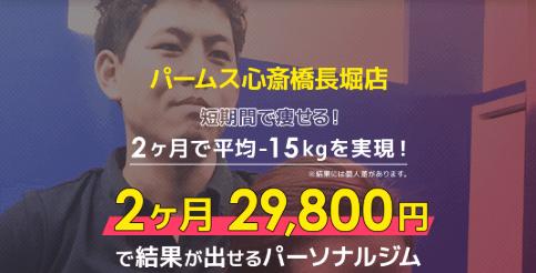 パームス 心斎橋店 top