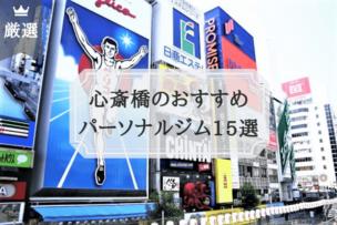 心斎橋のおすすめ パーソナルトレーニングジム15選