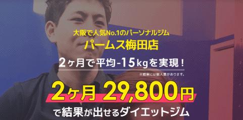 パームス 梅田店 top
