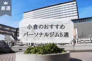 小倉のおすすめ パーソナルトレーニングジム5選