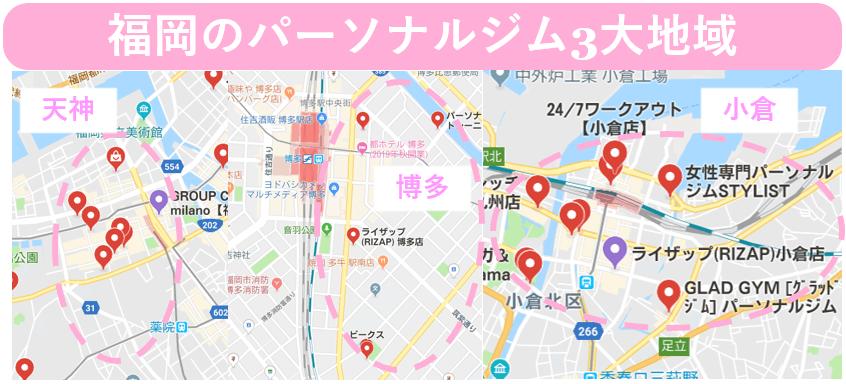 福岡 パーソナルトレーニングジム マップ