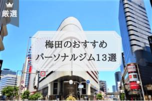 梅田のおすすめ パーソナルトレーニングジム13選