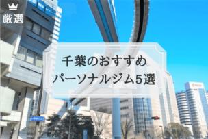 千葉のおすすめ パーソナルトレーニングジム5選