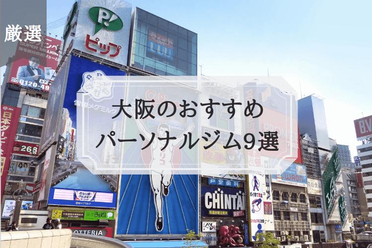 大阪 パーソナルトレーニング 厳選9ジム