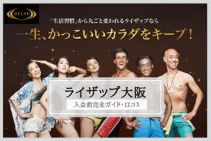 ライザップ大阪評判・口コミ