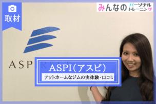 アスピ 口コミ 評判 (1)