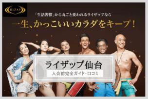 ライザップ仙台評判・口コミ