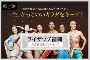 ライザップ福岡評判・口コミ