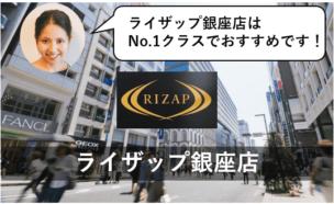 ライザップ 銀座店 評判 口コミ