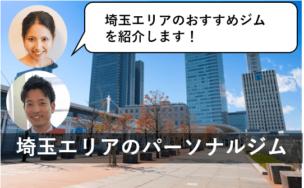 埼玉 おすすめパーソナルトレーニングジム