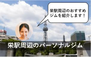栄駅 パーソナルトレーニングジム