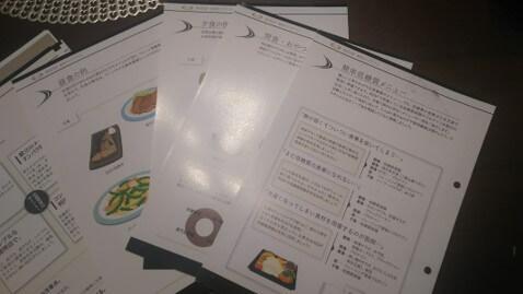 ライザップ 食事ガイドライン