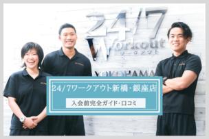 247ワークアウト新橋・銀座店 口コミ 評判