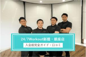 247ワークアウト 新橋・銀座店