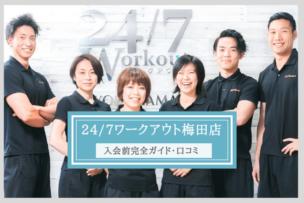 247梅田店 評判 口コミ