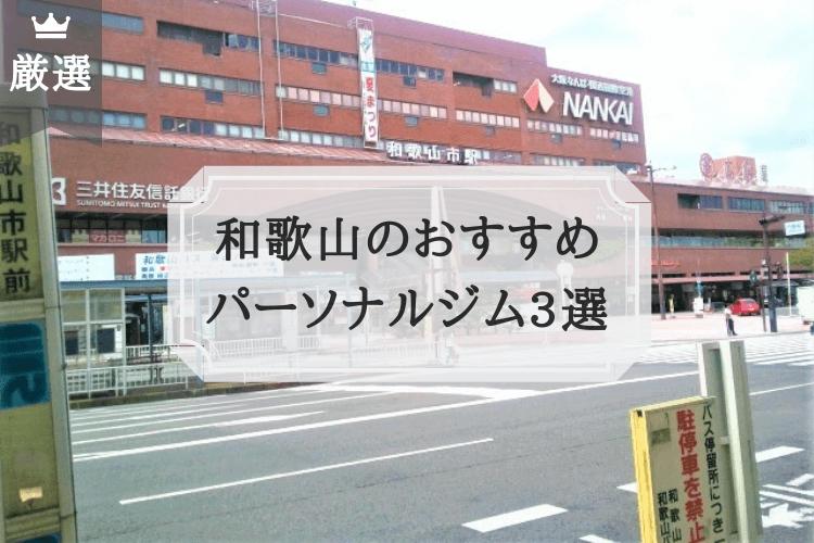 和歌山のおすすめ パーソナルトレーニングジム3選