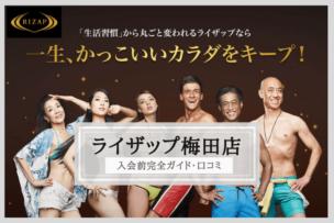 ライザップ梅田評判・口コミ