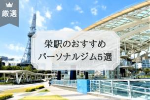 栄駅のおすすめ パーソナルトレーニングジム5選