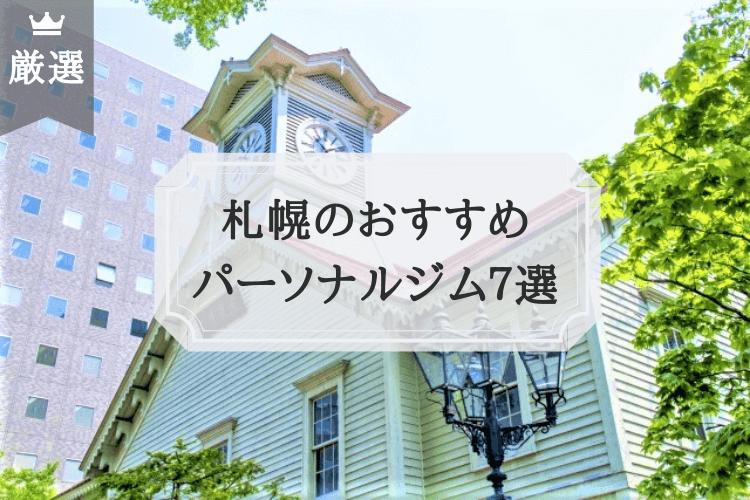 札幌 パーソナルトレーニング 厳選7ジム
