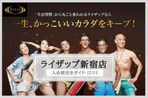 ライザップ新宿店評判・口コミ