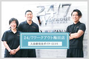 247ワークアウト梅田店 口コミ 評判